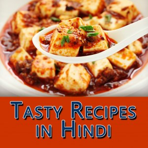 Get tasty recipes in hindi ebooks microsoft store forumfinder Images