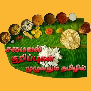 Get recipes in tamil - Microsoft Store