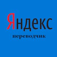 Get Yandex Переводчик - Microsoft Store