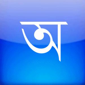Get Type Bengali - Microsoft Store