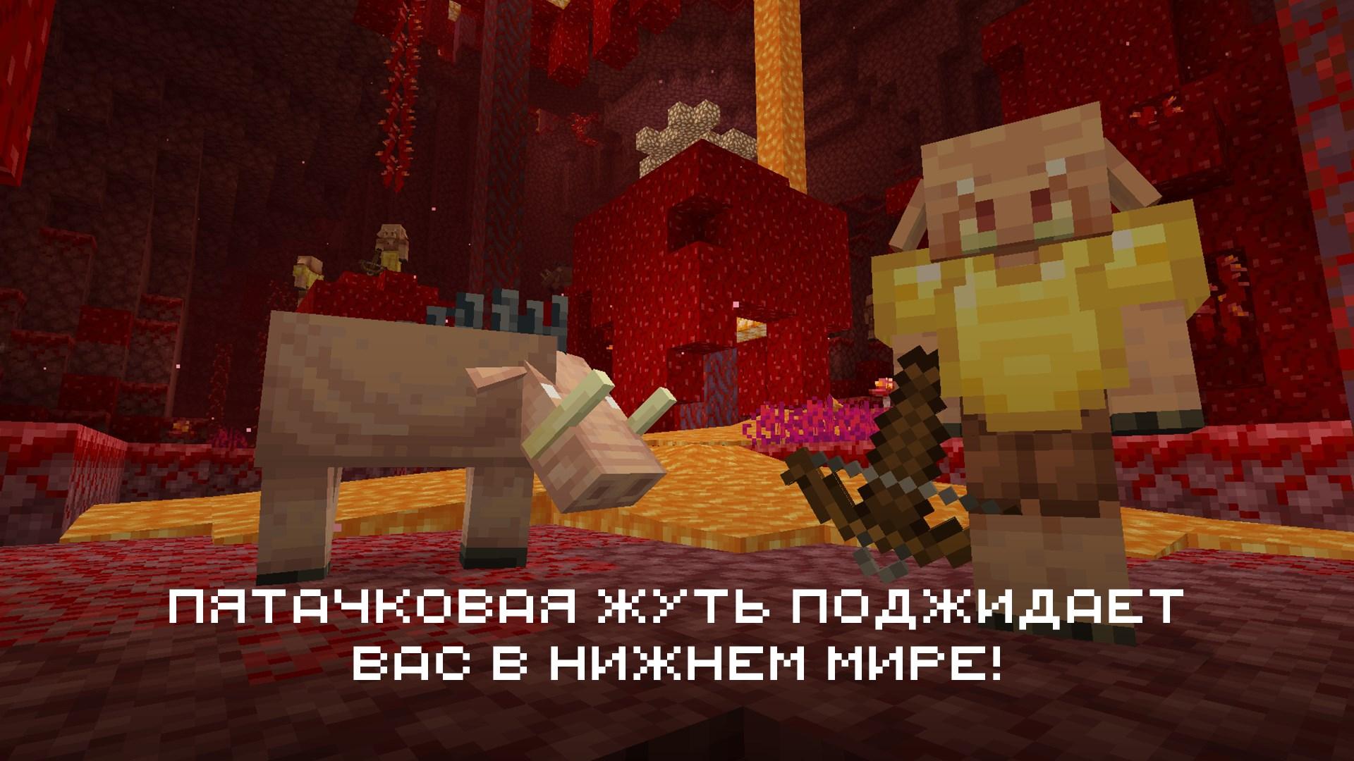Скриншот №31 к Minecraft for Windows 10