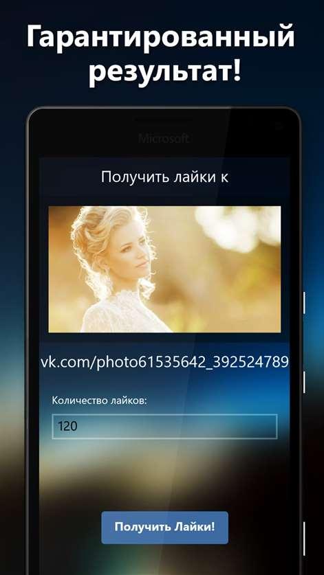 Скачать приложенью вконтакте на телефон microsoft