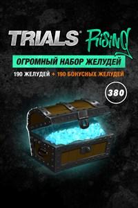 Trials® Rising - Огромный набор желудей
