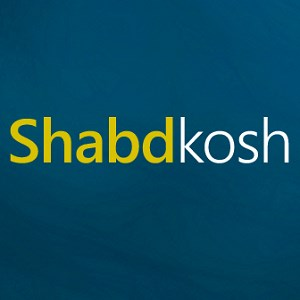 Get English Hindi Dictionary - SHABDKOSH - Microsoft Store