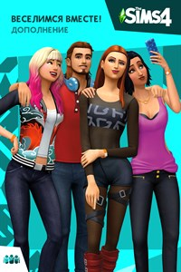 The Sims™ 4 Веселимся вместе!
