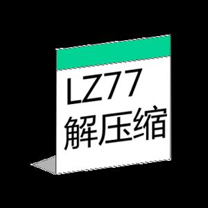 LZ77解压缩