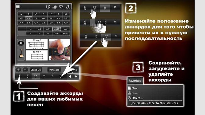 120 Balalaika Chords Microsoft Store Ru Kg