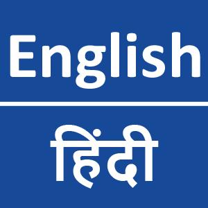 Get English - Telugu Dictionary - Microsoft Store