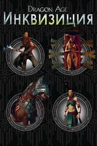 Dragon Age™: Инквизиция - Трофеи кунари