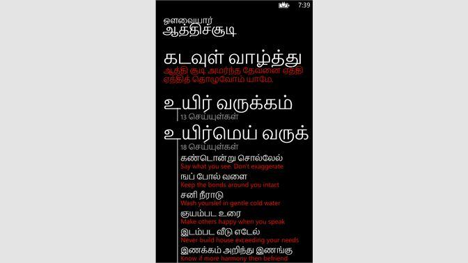 c4bc8f98e7 Get Avvaiyar Poems - Microsoft Store