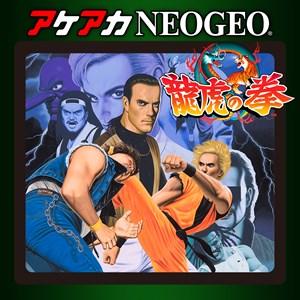 アケアカNEOGEO 龍虎の拳 Xbox One