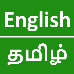Get English Tamil Dictionary - Microsoft Store en-IN