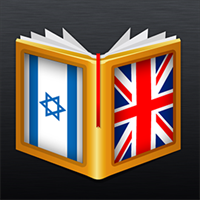 Get Hebrew<>English Dictionary - Microsoft Store en-IL