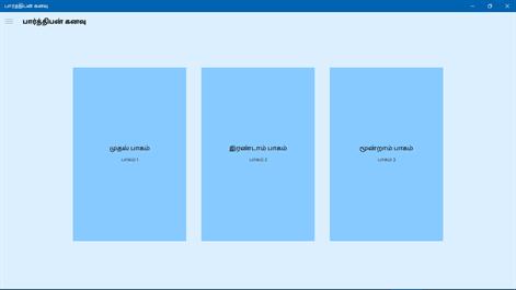 பார்த்திபன் கனவு Screenshots 1