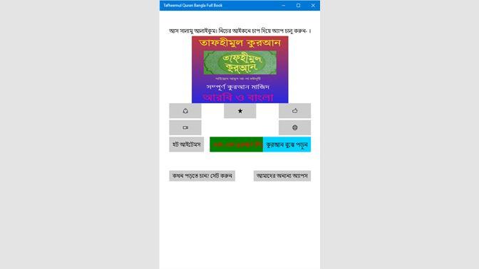Buy Tafheemul Quran Bangla Full Book - Microsoft Store