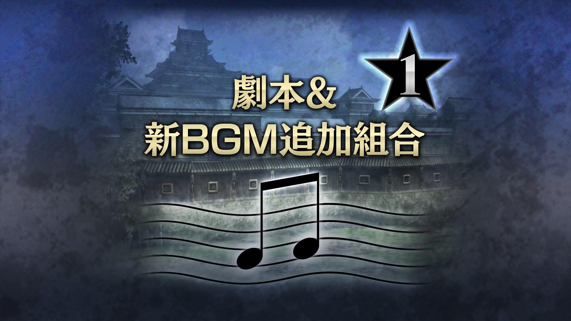 劇本&新BGM追加組合1