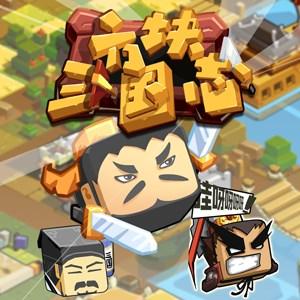 方块三国志:全民最爱热门节奏挑战游戏