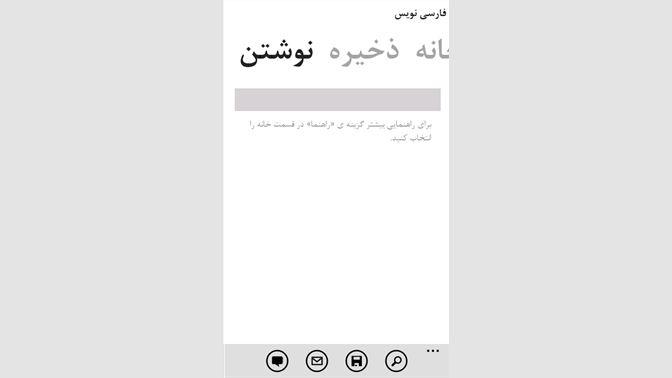 Get Farsi Input فارسی نویس - Microsoft Store