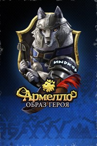 Армелло - образ героя «Тейн, страж Хакона»