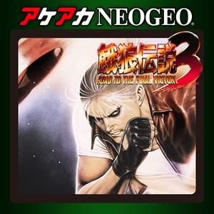 アケアカNEOGEO 餓狼伝説3 〜遥かなる闘い〜 Xbox One