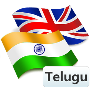 Get Telugu English Translator Microsoft Store En In