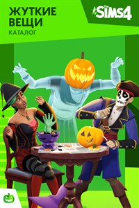 The Sims™ 4 Жуткие вещи — Каталог