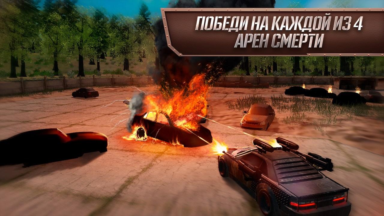 Скриншот №15 к Война Машин 2 — Арена Смерти 3D