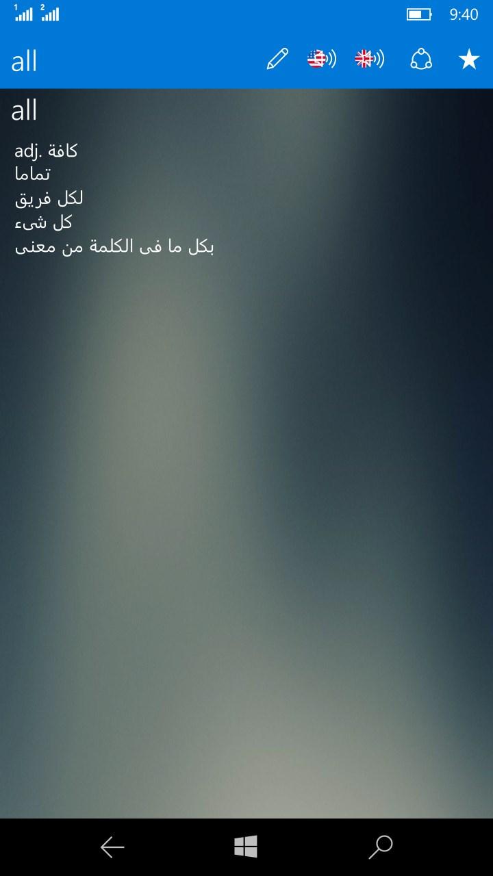 ArabicDic