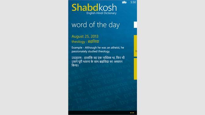 Get English Hindi Dictionary - SHABDKOSH - Microsoft Store