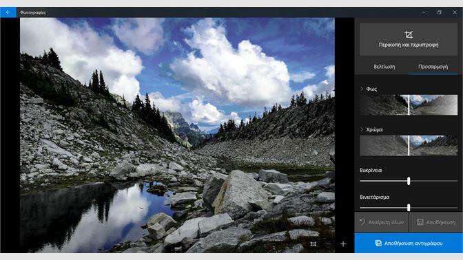 229883b5f37 Αποκτήστε το Φωτογραφίες Microsoft - Microsoft Store el-GR