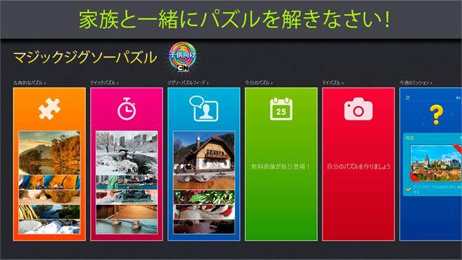 マジックジグソーパズル を入手 microsoft store ja jp