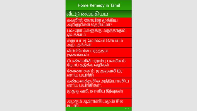 Get Home Remedy in Tamil - Microsoft Store
