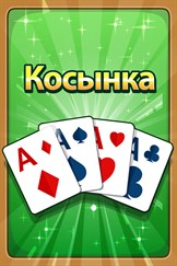 microsoft corporation карточные игры