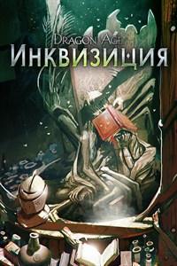 Dragon Age™: Инквизиция - Черный магазин