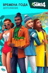 The Sims™ 4 Времена года