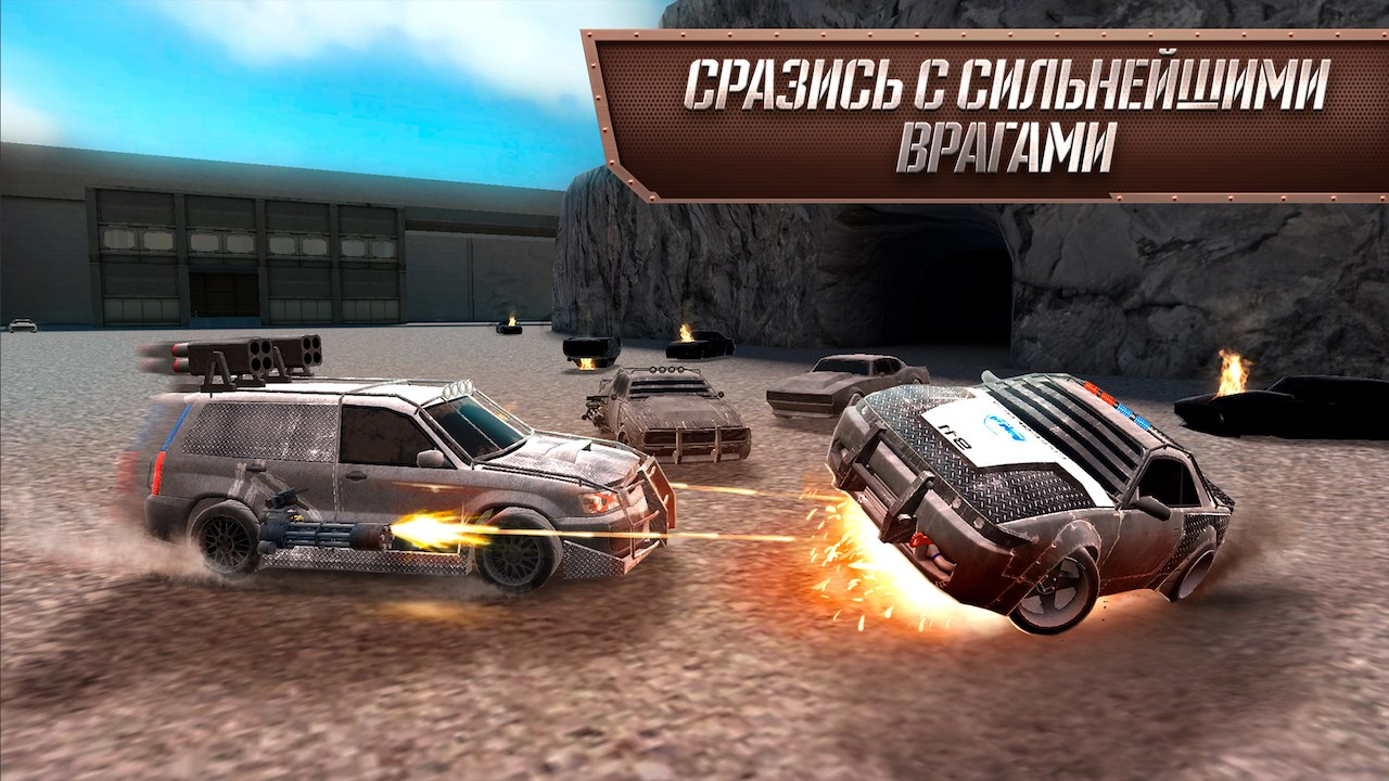 Скриншот №14 к Война Машин 2 — Арена Смерти 3D