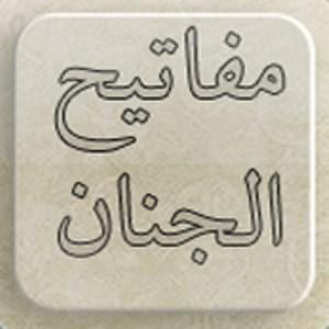 PersianMafatih