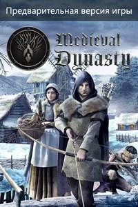 Medieval Dynasty добавлена в подписку Game Pass на PC