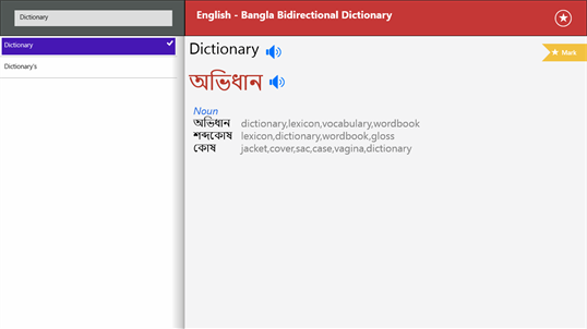 Beaches] English to bangla offline dictionary free download