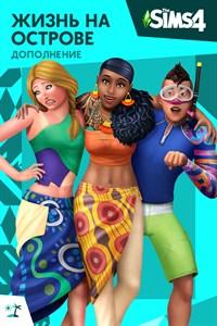 The Sims™ 4 Жизнь на острове