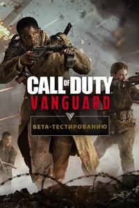 Открытая бета-версия в Call of Duty: Vanguard на Xbox стартует на этих выходных