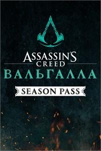 Assassin's Creed® Вальгалла - Season Pass