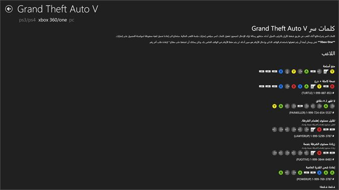 الحصول على Cheats for GTA - Microsoft Store في ar-ER