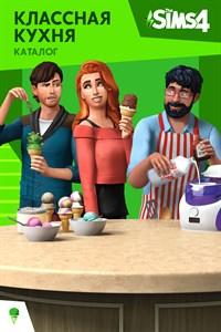 The Sims™ 4 Классная кухня — Каталог