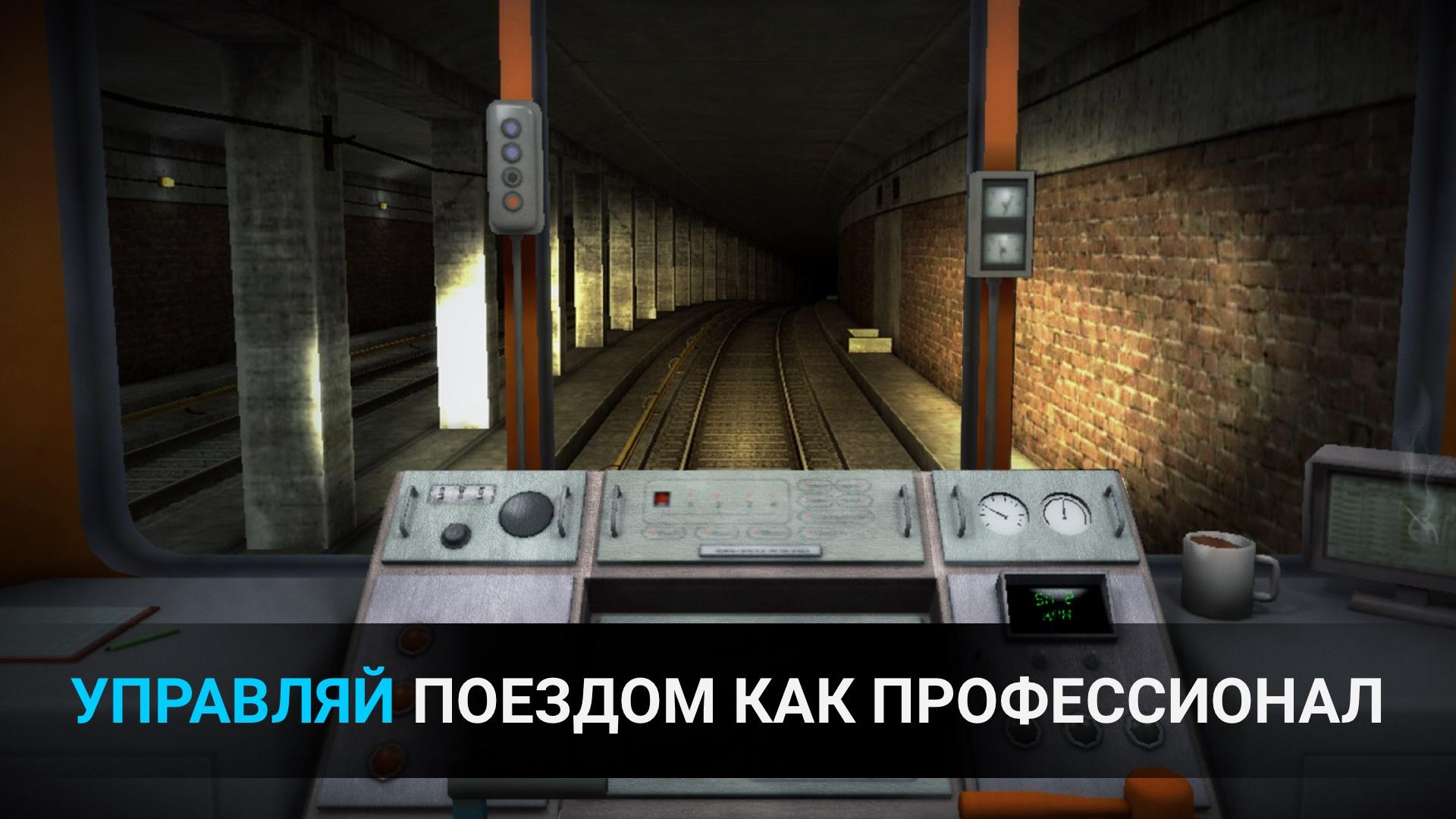 Скриншот №10 к Underground Driving Simulator - Railway Trip