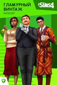 The Sims™ 4 Гламурный винтаж — Каталог