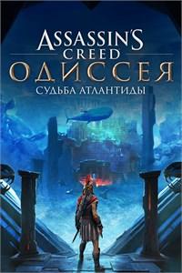 Assassin's CreedⓇ Odyssey – Судьба Атлантиды