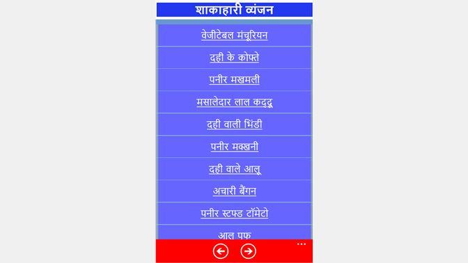 Get indian food recipes hindi microsoft store en gu screenshot forumfinder Choice Image
