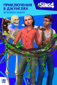 The Sims™ 4 Приключения в джунглях