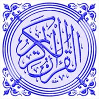 Get Al Quran-ul-Kareem - Microsoft Store en-SA